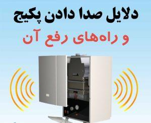سرو صدای پکیج - خدمات توس سرویس مشهد