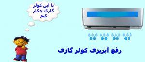 رفع آبریز کولر گازی مشهد - توس سرویس مشهد