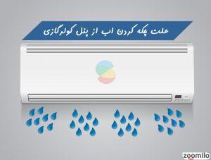 چکه کردن کولر گازی - توس سرویس مشهد